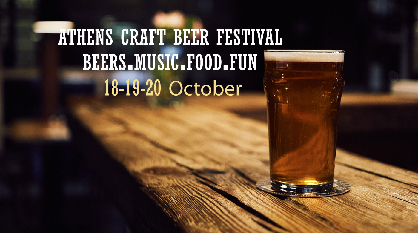 ATHENS CRAFT BEER FESTIVA
