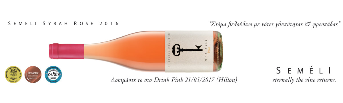 Semeli Wines
