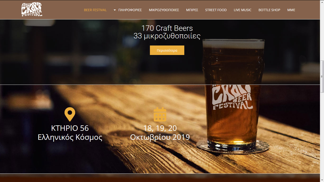 Athens Craft Beer Festival