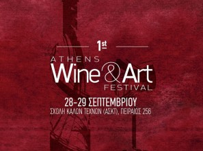 1ο Athens Wine & Art Festival