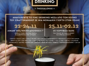 World Class Fine Drinking Θεσσαλονίκη